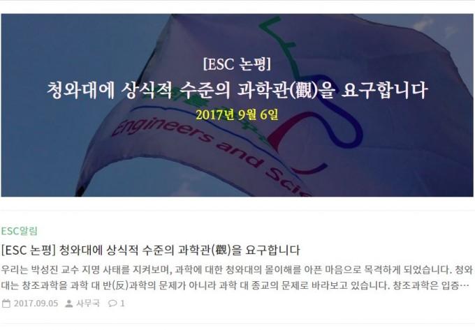 ESC 홈페이지 캡처 제공